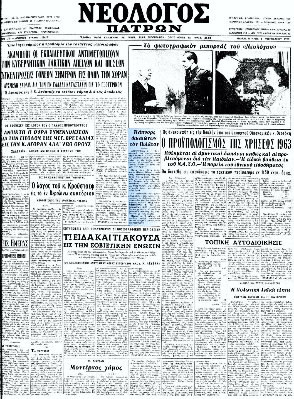 """Το άρθρο, όπως δημοσιεύθηκε στην εφημερίδα """"ΝΕΟΛΟΓΟΣ ΠΑΤΡΩΝ"""", στις 06/02/1963"""