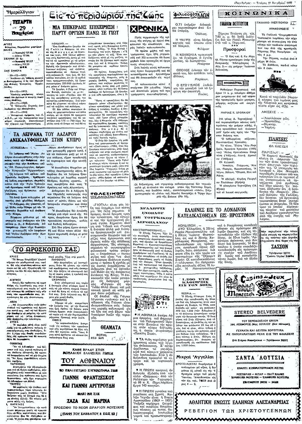 """Το άρθρο, όπως δημοσιεύθηκε στην εφημερίδα """"ΤΑΧΥΔΡΟΜΟΣ"""", στις 29/11/1972"""