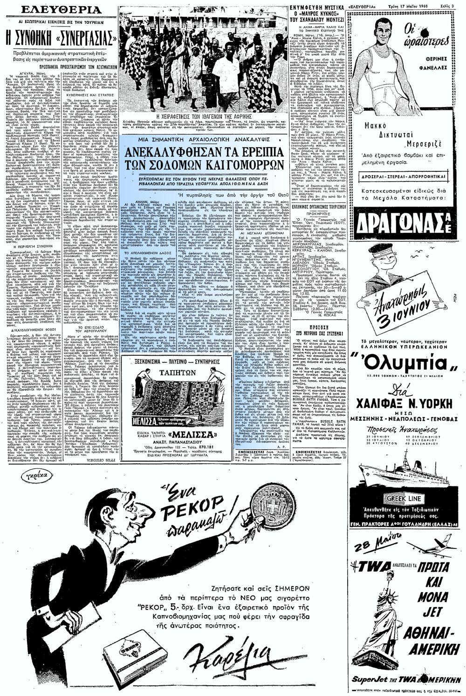 """Το άρθρο, όπως δημοσιεύθηκε στην εφημερίδα """"ΕΛΕΥΘΕΡΙΑ"""", στις 17/05/1960"""