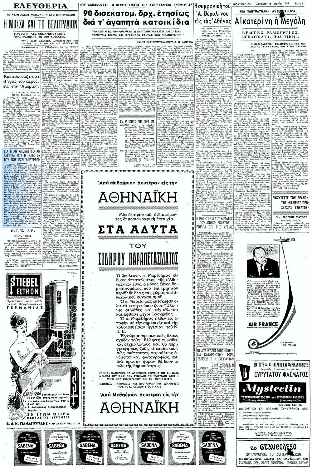 """Το άρθρο, όπως δημοσιεύθηκε στην εφημερίδα """"ΕΛΕΥΘΕΡΙΑ"""", στις 16/03/1957"""