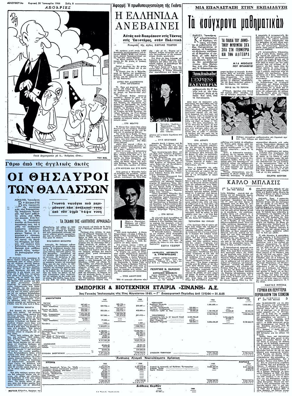 """Το άρθρο, όπως δημοσιεύθηκε στην εφημερίδα """"ΕΛΕΥΘΕΡΙΑ"""", στις 30/01/1966"""