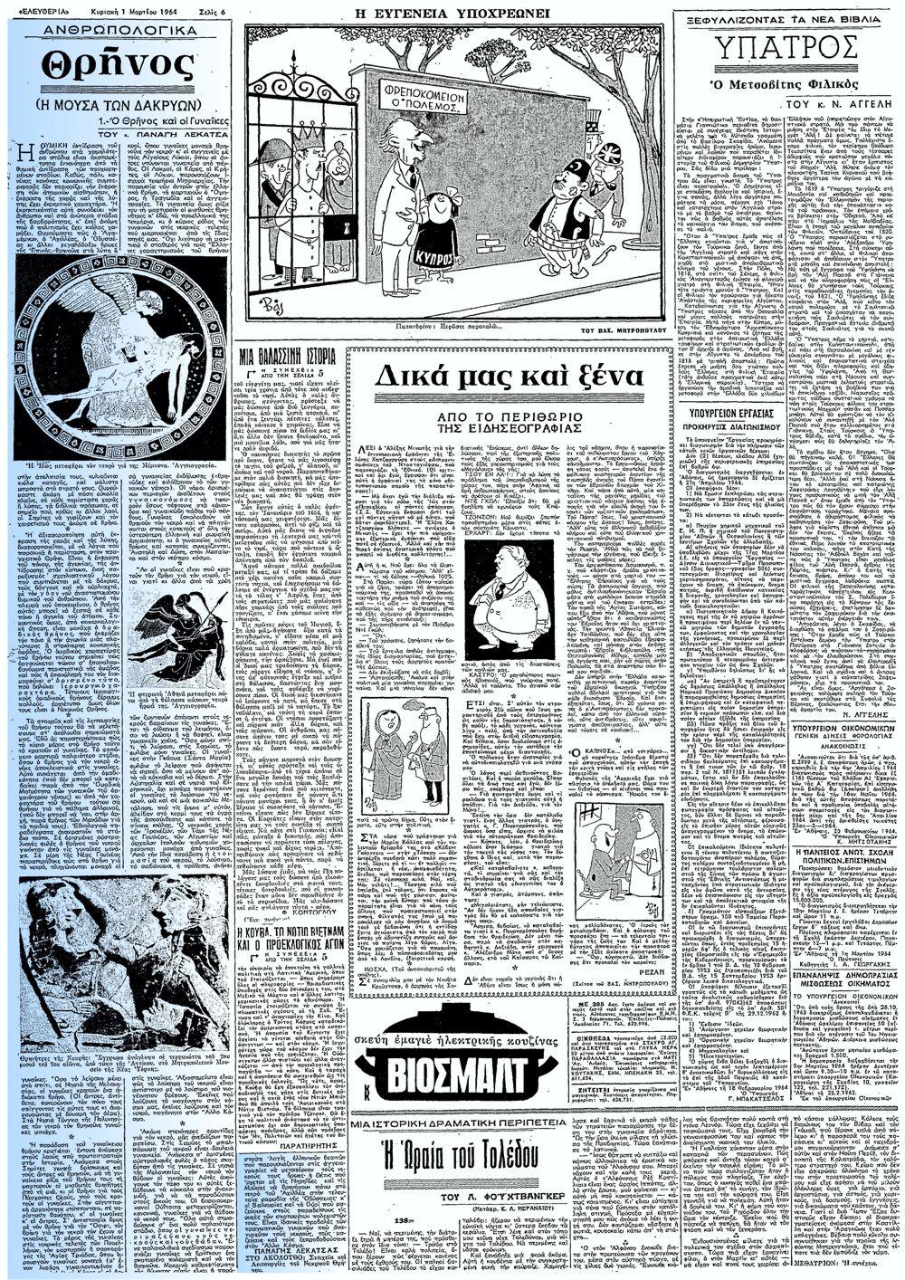 """Το άρθρο, όπως δημοσιεύθηκε στην εφημερίδα """"ΕΛΕΥΘΕΡΙΑ"""", στις 01/03/1964"""
