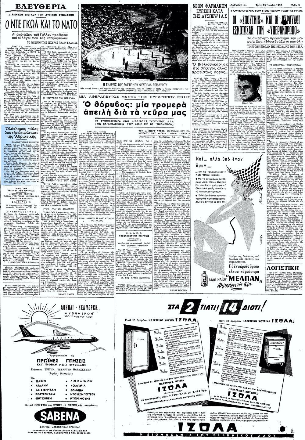 """Το άρθρο, όπως δημοσιεύθηκε στην εφημερίδα """"ΕΛΕΥΘΕΡΙΑ"""", στις 23/06/1959"""