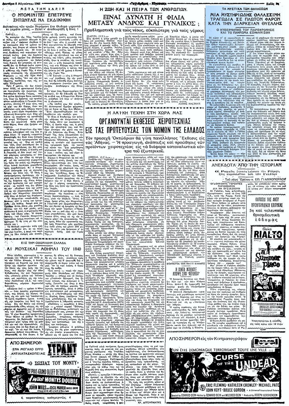 """Το άρθρο, όπως δημοσιεύθηκε στην εφημερίδα """"ΤΑΧΥΔΡΟΜΟΣ"""", στις 08/08/1960"""