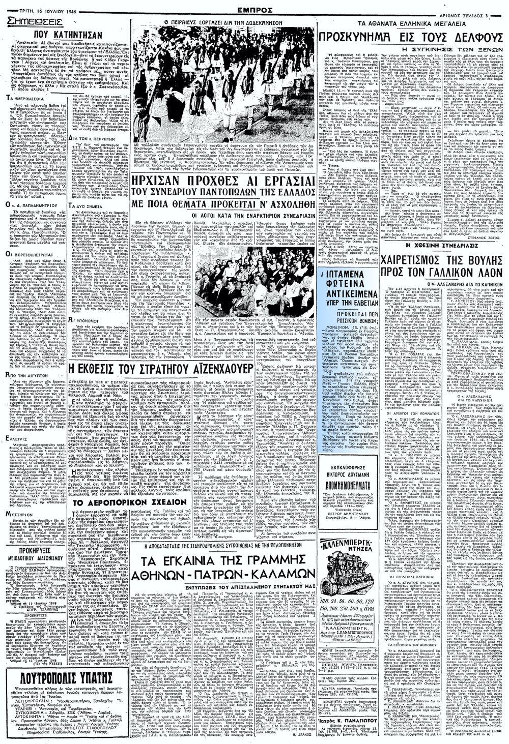 """Το άρθρο, όπως δημοσιεύθηκε στην εφημερίδα """"ΕΜΠΡΟΣ"""", στις 16/07/1946"""