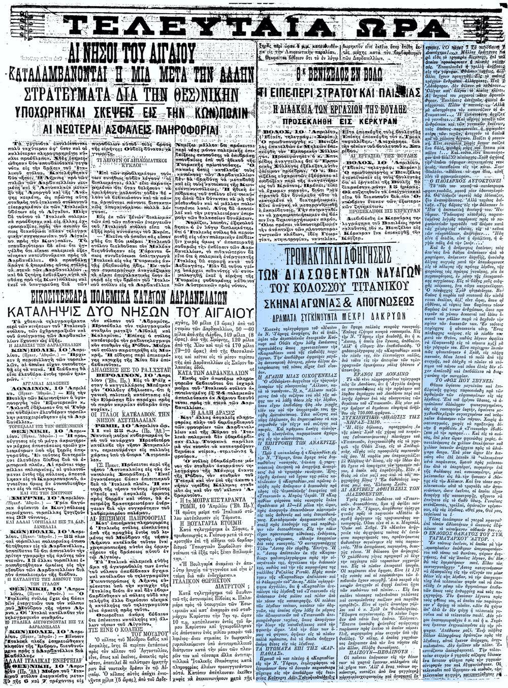 """Το άρθρο, όπως δημοσιεύθηκε στην εφημερίδα """"ΣΚΡΙΠ"""", στις 11/04/1912"""