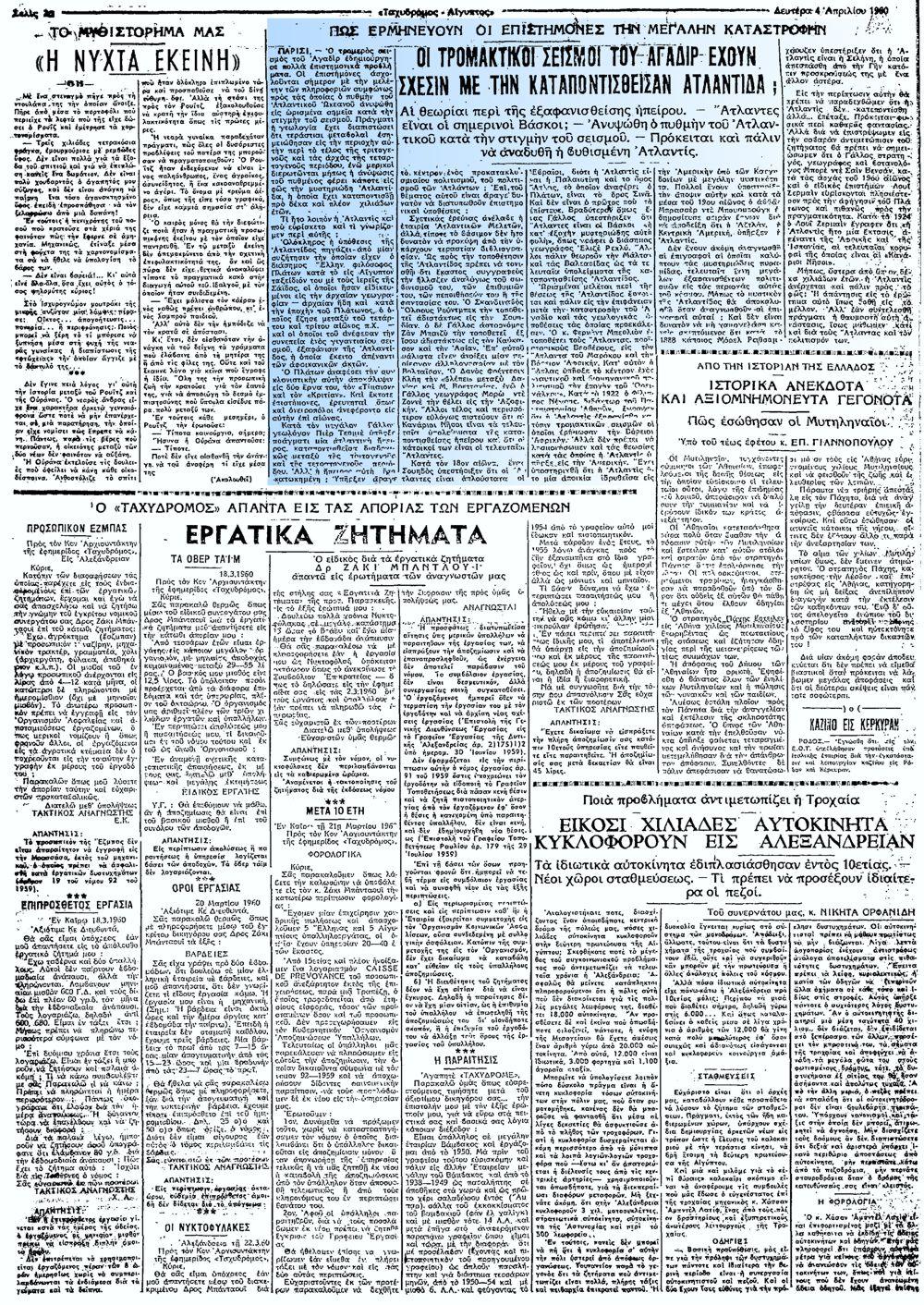 """Το άρθρο, όπως δημοσιεύθηκε στην εφημερίδα """"ΤΑΧΥΔΡΟΜΟΣ"""", στις 04/04/1960"""