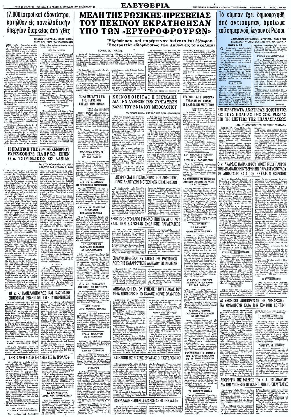 """Το άρθρο, όπως δημοσιεύθηκε στην εφημερίδα """"ΕΛΕΥΘΕΡΙΑ"""", στις 28/03/1967"""