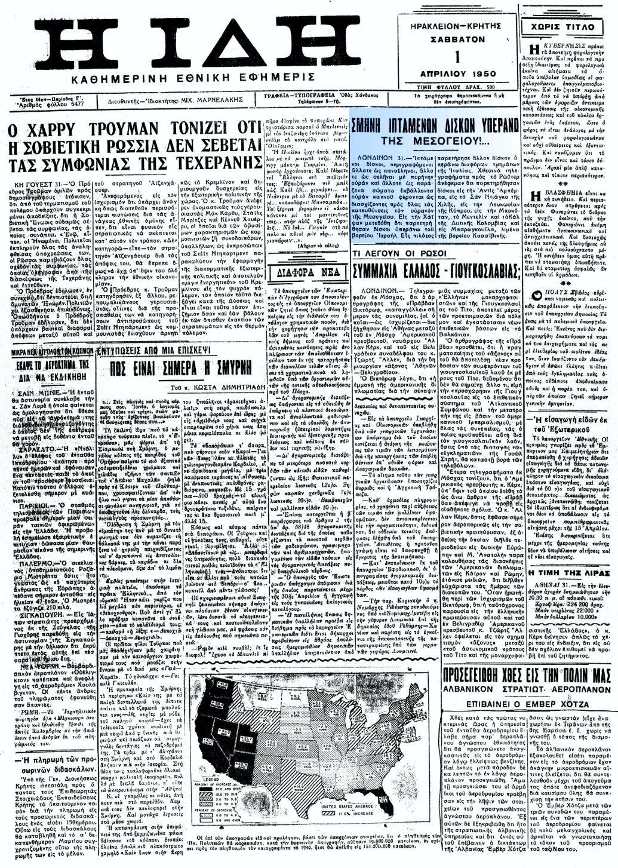 """Το άρθρο, όπως δημοσιεύθηκε στην εφημερίδα """"Η ΙΔΗ"""", στις 01/04/1950"""
