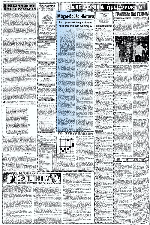 """Το άρθρο, όπως δημοσιεύθηκε στην εφημερίδα """"ΜΑΚΕΔΟΝΙΑ"""", στις 24/07/1970"""