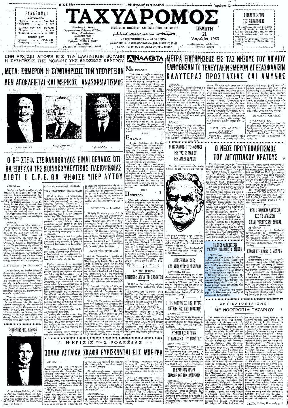 """Το άρθρο, όπως δημοσιεύθηκε στην εφημερίδα """"ΤΑΧΥΔΡΟΜΟΣ"""", στις 21/04/1966"""