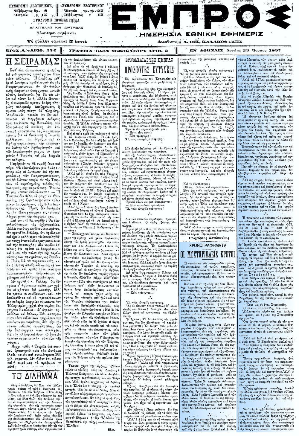"""Το άρθρο, όπως δημοσιεύθηκε στην εφημερίδα """"ΕΜΠΡΟΣ"""", στις 23/06/1897"""