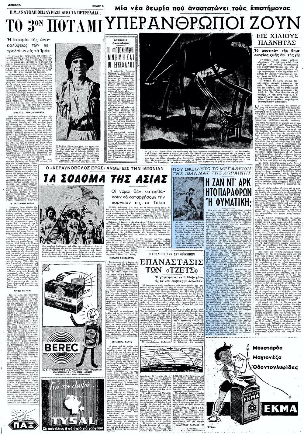 """Το άρθρο, όπως δημοσιεύθηκε στην εφημερίδα """"ΕΜΠΡΟΣ"""", στις 22/11/1958"""