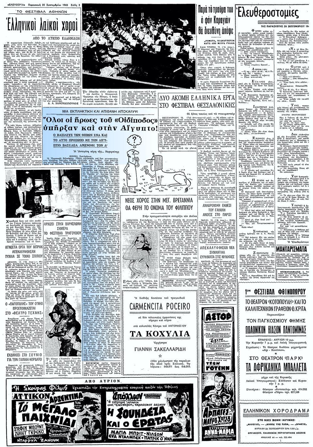 """Το άρθρο, όπως δημοσιεύθηκε στην εφημερίδα """"ΕΛΕΥΘΕΡΙΑ"""", στις 20/09/1963"""