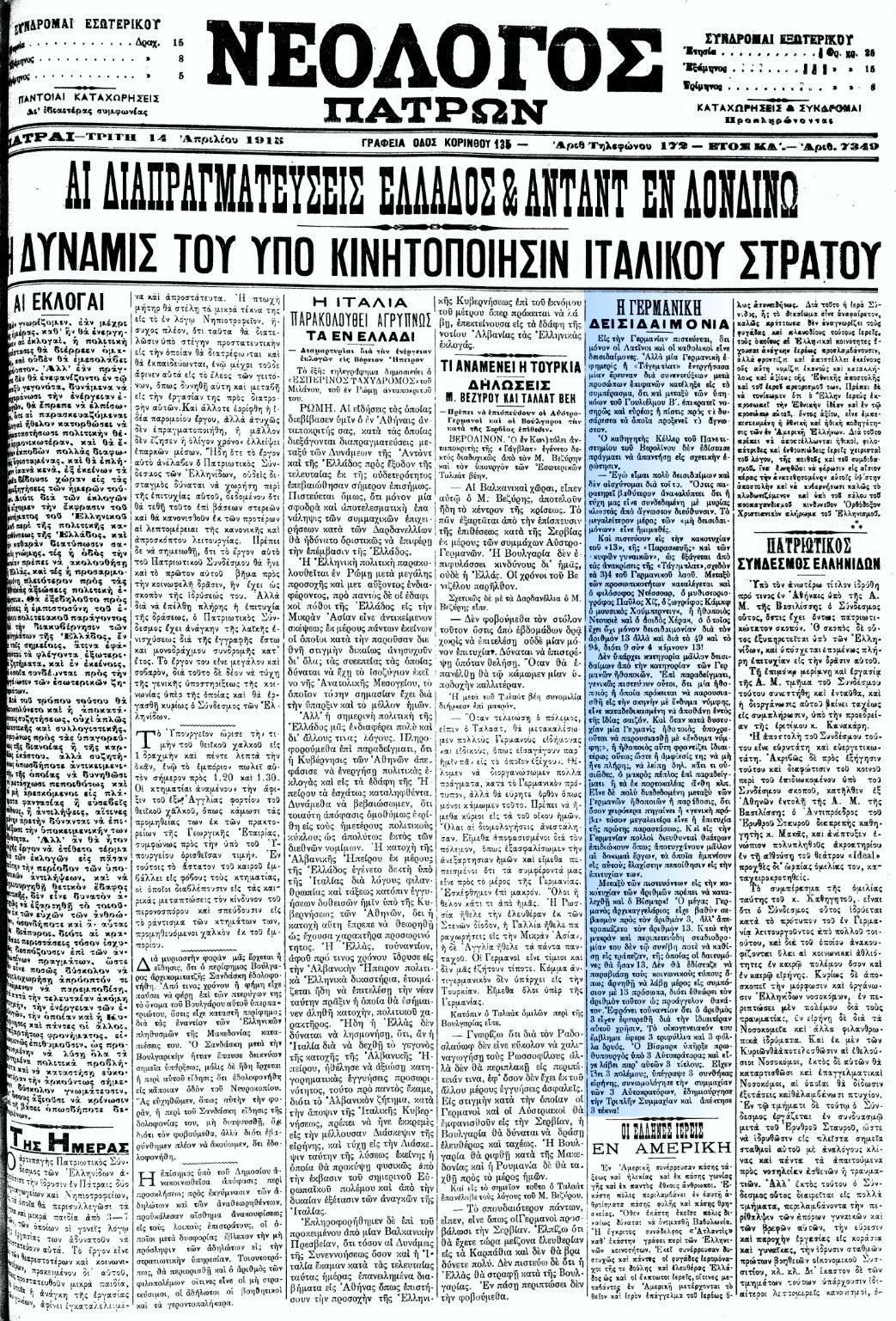 """Το άρθρο, όπως δημοσιεύθηκε στην εφημερίδα """"ΝΕΟΛΟΓΟΣ ΠΑΤΡΩΝ"""", στις 14/04/1915"""