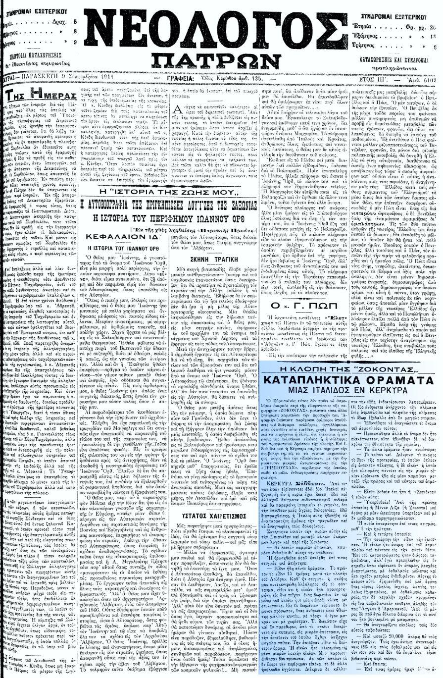 """Το άρθρο, όπως δημοσιεύθηκε στην εφημερίδα """"ΝΕΟΛΟΓΟΣ ΠΑΤΡΩΝ"""", στις 09/09/1911"""