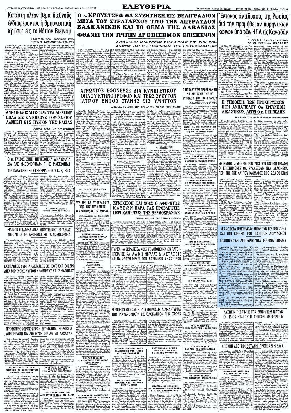 """Το άρθρο, όπως δημοσιεύθηκε στην εφημερίδα """"ΕΛΕΥΘΕΡΙΑ"""", στις 18/08/1963"""