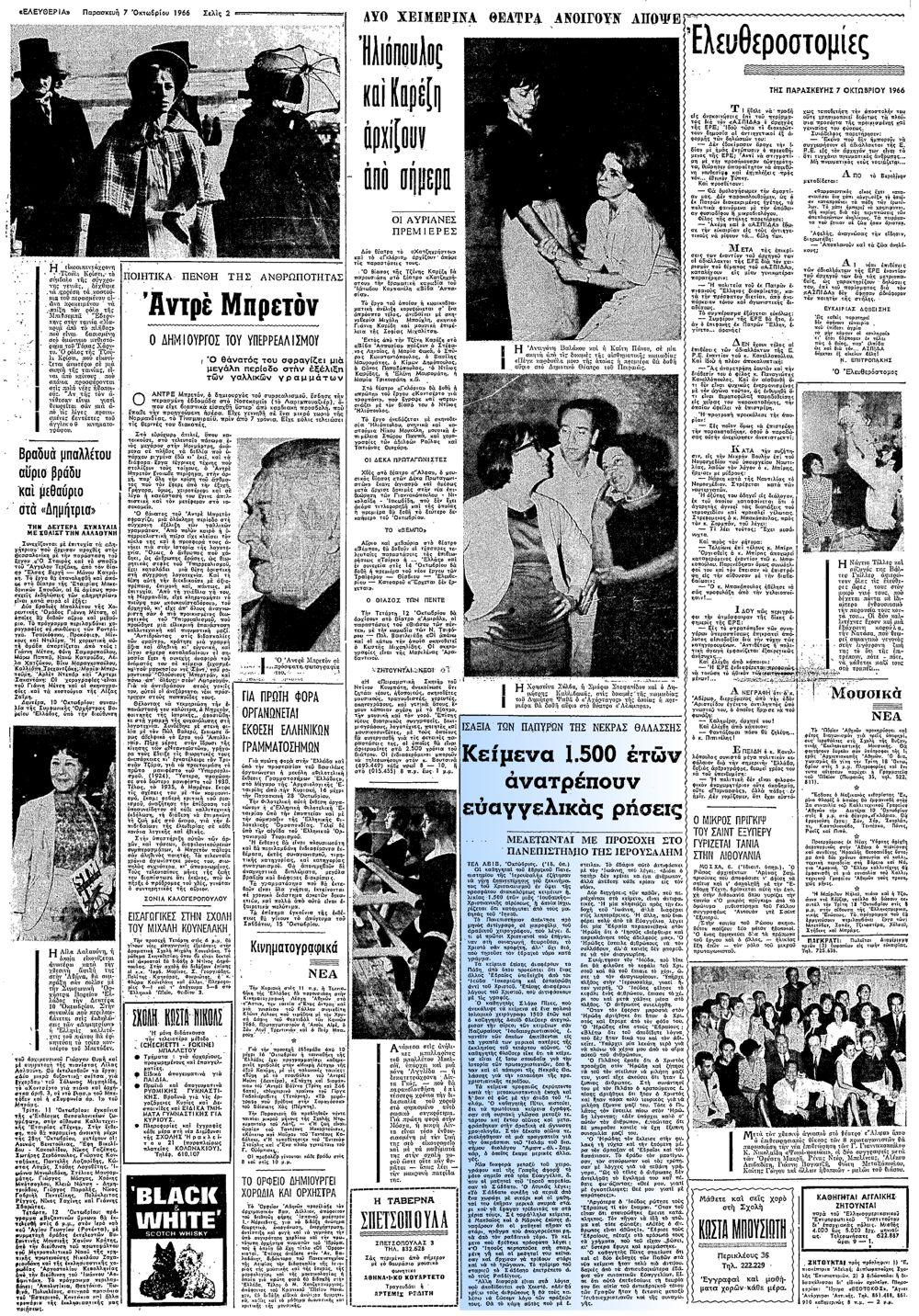 """Το άρθρο, όπως δημοσιεύθηκε στην εφημερίδα """"ΕΛΕΥΘΕΡΙΑ"""", στις 07/10/1966"""