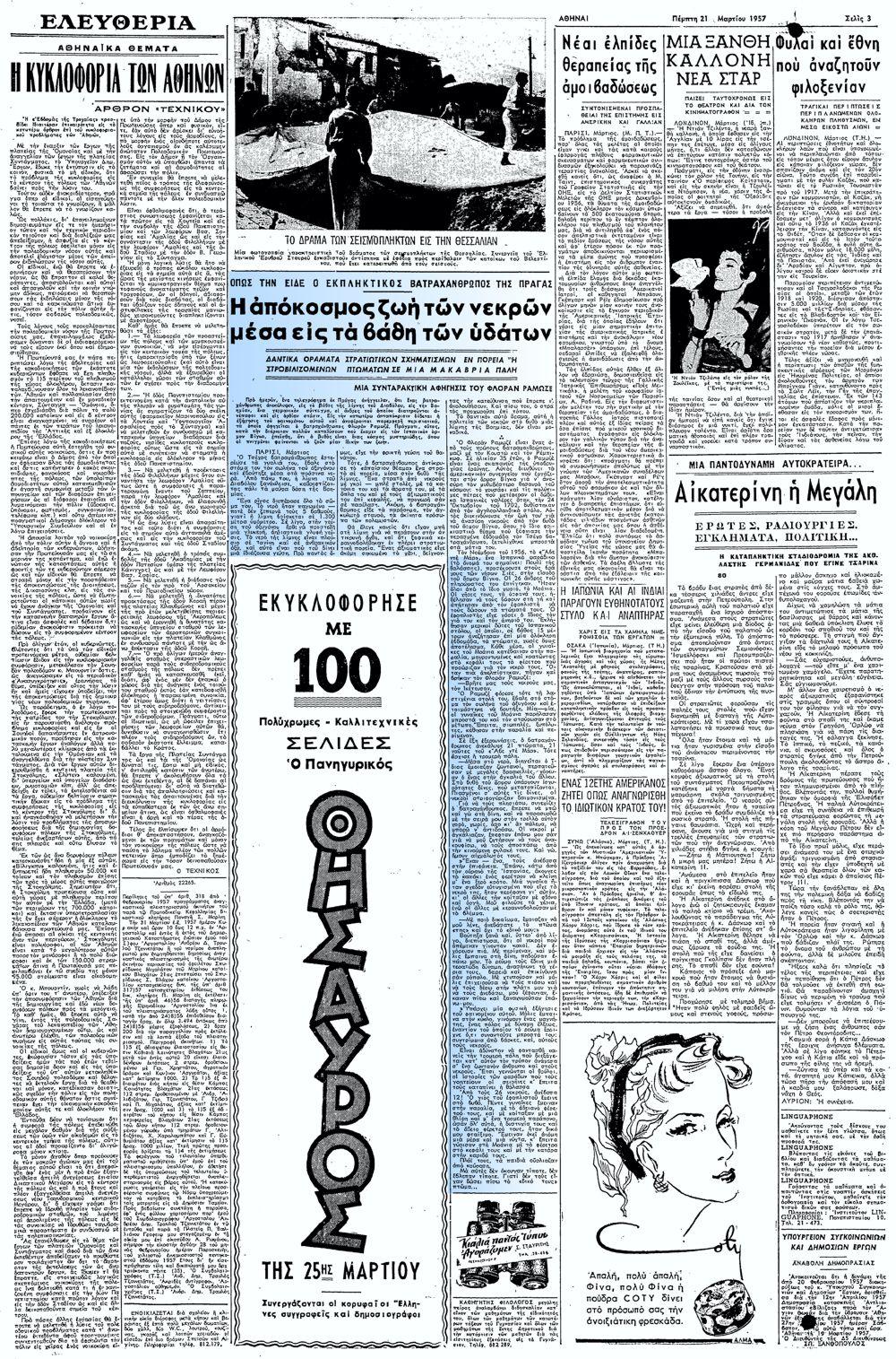 """Το άρθρο, όπως δημοσιεύθηκε στην εφημερίδα """"ΕΛΕΥΘΕΡΙΑ"""", στις 21/03/1957"""