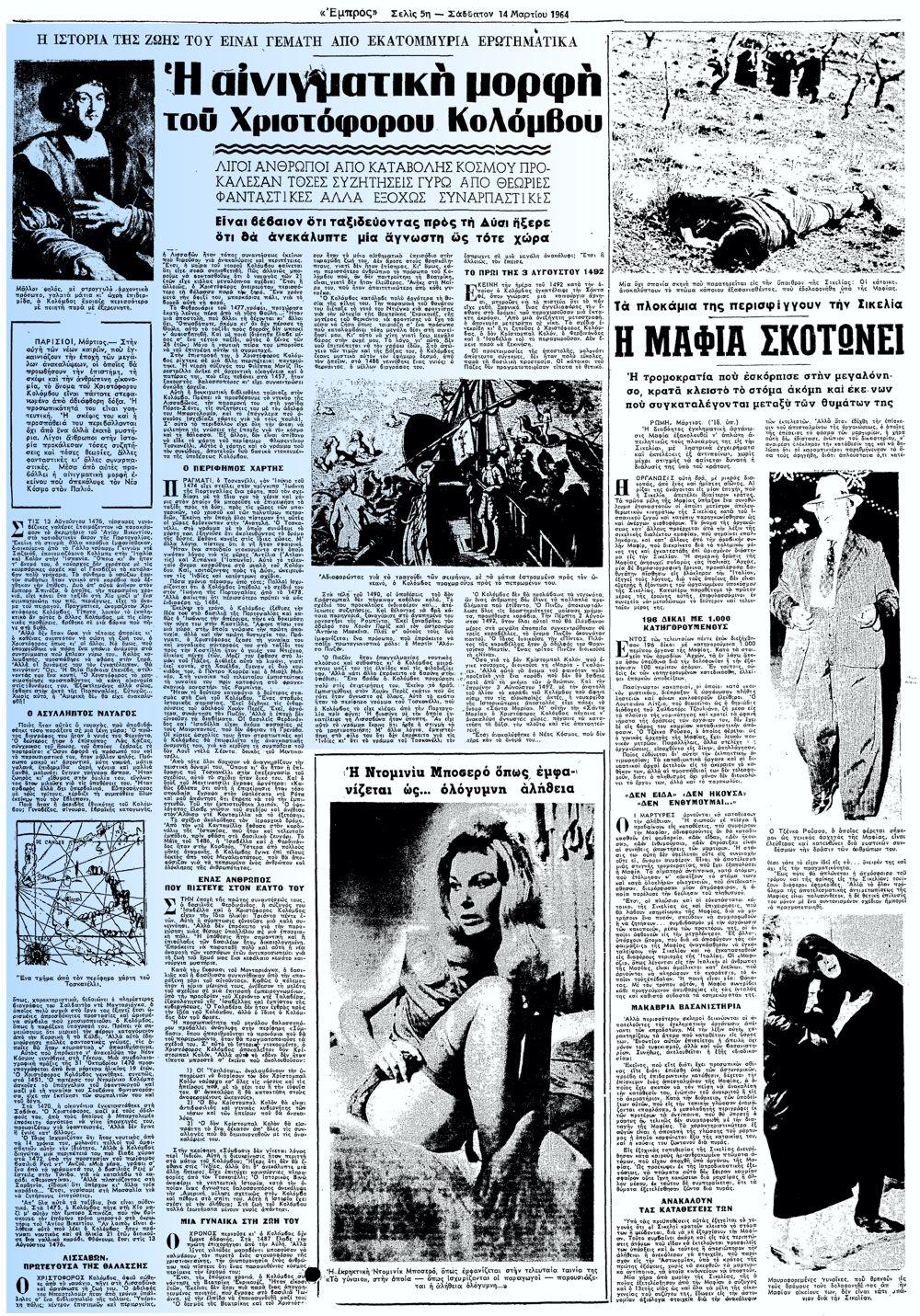"""Το άρθρο, όπως δημοσιεύθηκε στην εφημερίδα """"ΕΜΠΡΟΣ"""", στις 14/03/1964"""