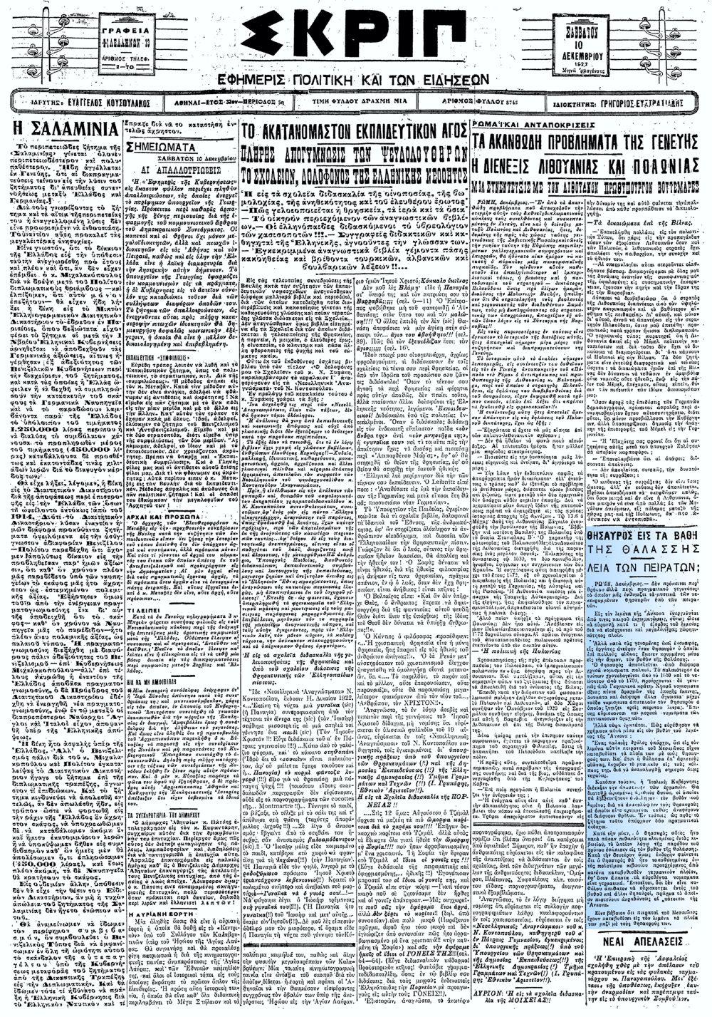 """Το άρθρο, όπως δημοσιεύθηκε στην εφημερίδα """"ΣΚΡΙΠ"""", στις 10/12/1927"""