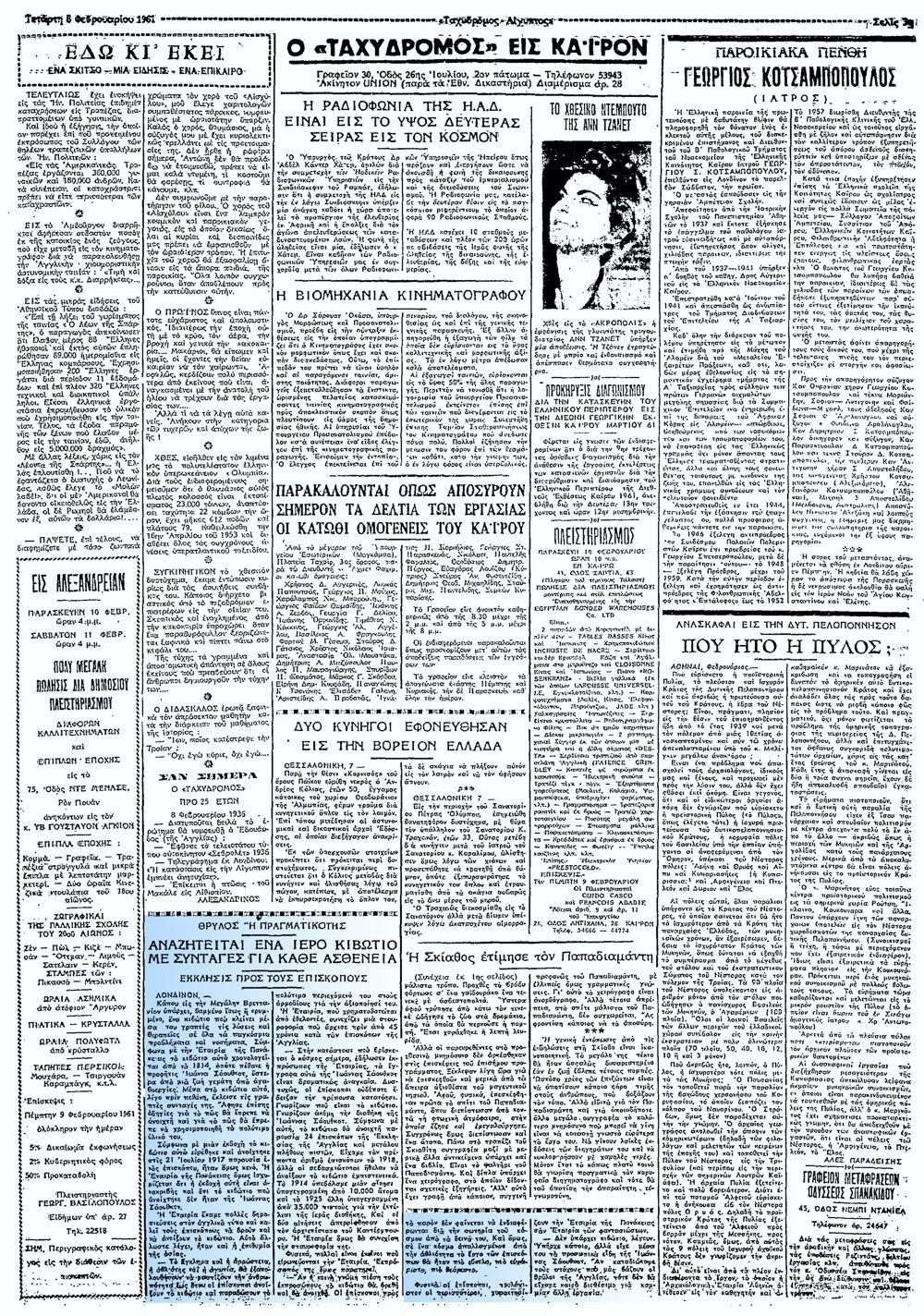 """Το άρθρο, όπως δημοσιεύθηκε στην εφημερίδα """"ΤΑΧΥΔΡΟΜΟΣ"""", στις 08/02/1961"""