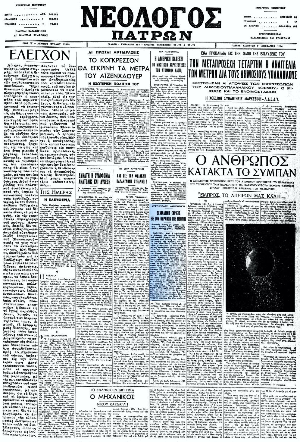 """Το άρθρο, όπως δημοσιεύθηκε στην εφημερίδα """"ΝΕΟΛΟΓΟΣ ΠΑΤΡΩΝ"""", στις 09/01/1954"""
