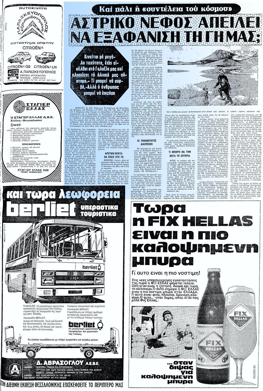 """Το άρθρο, όπως δημοσιεύθηκε στην εφημερίδα """"ΜΑΚΕΔΟΝΙΑ"""", στις 04/09/1977"""