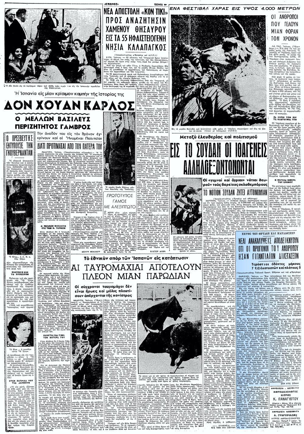 """Το άρθρο, όπως δημοσιεύθηκε στην εφημερίδα """"ΕΜΠΡΟΣ"""", στις 14/06/1958"""