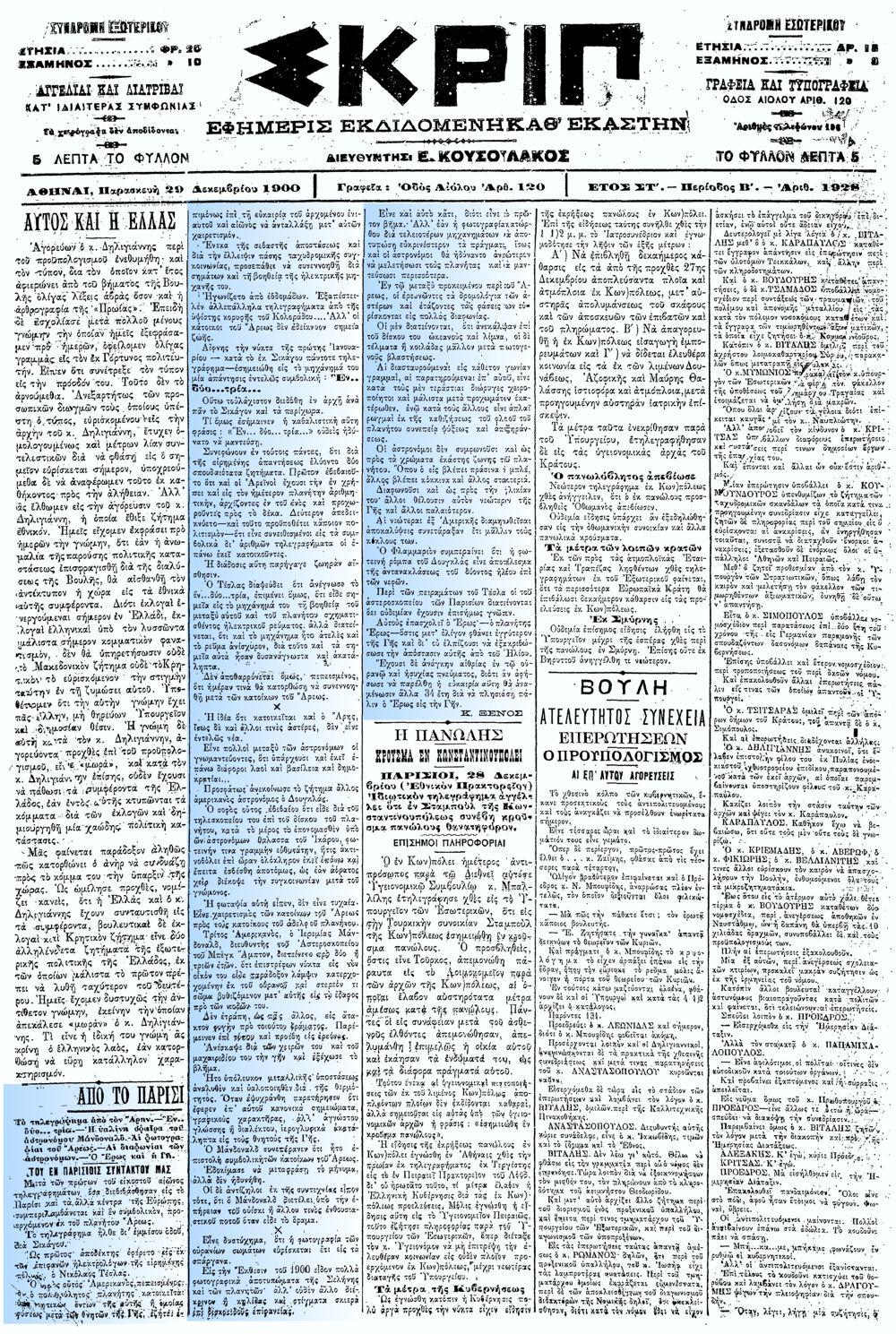 """Το άρθρο, όπως δημοσιεύθηκε στην εφημερίδα """"ΣΚΡΙΠ"""", στις 29/12/1900"""
