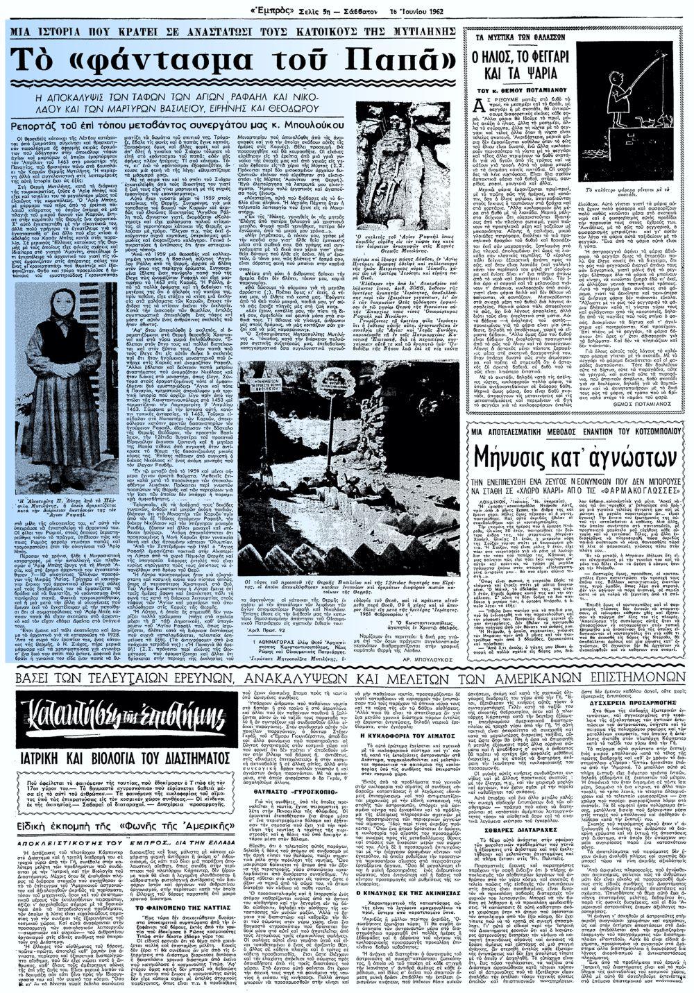 """Το άρθρο, όπως δημοσιεύθηκε στην εφημερίδα """"ΕΜΠΡΟΣ"""", στις 16/06/1962"""
