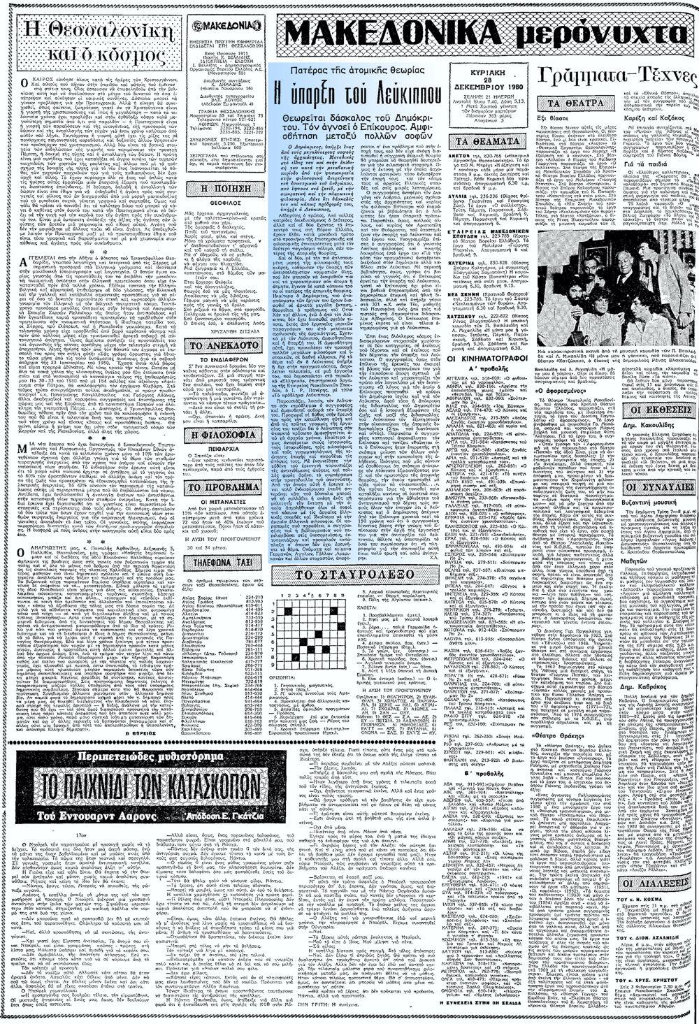 """Το άρθρο, όπως δημοσιεύθηκε στην εφημερίδα """"ΜΑΚΕΔΟΝΙΑ"""", στις 28/12/1980"""