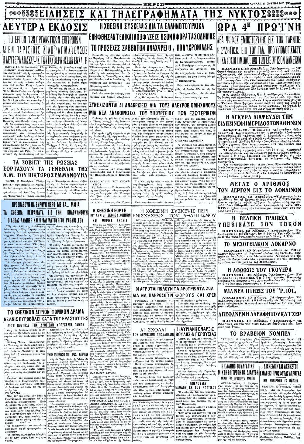 """Το άρθρο, όπως δημοσιεύθηκε στην εφημερίδα """"ΣΚΡΙΠ"""", στις 14/11/1929"""