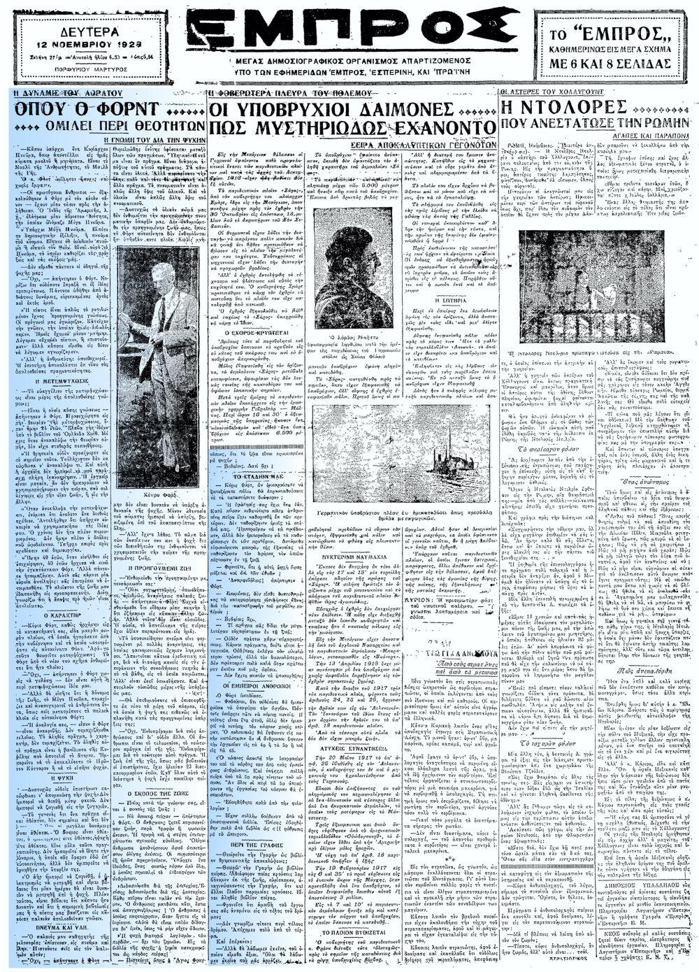 """Το άρθρο, όπως δημοσιεύθηκε στην εφημερίδα """"ΕΜΠΡΟΣ"""", στις 12/11/1928"""