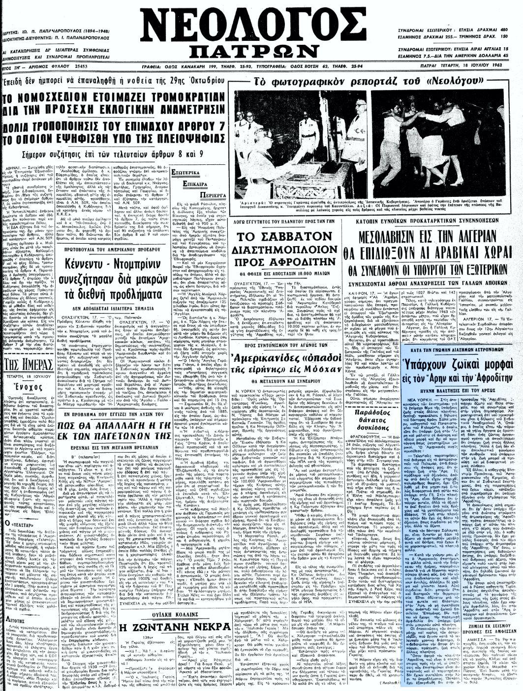 """Το άρθρο, όπως δημοσιεύθηκε στην εφημερίδα """"ΝΕΟΛΟΓΟΣ ΠΑΤΡΩΝ"""", στις 18/07/1962"""