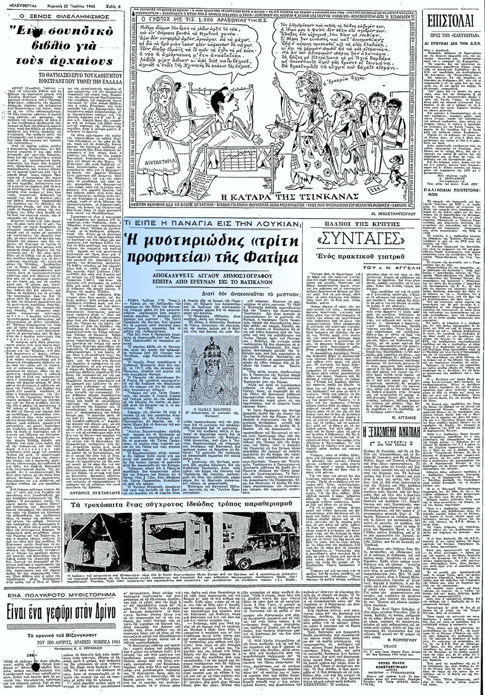 """Το άρθρο, όπως δημοσιεύθηκε στην εφημερίδα """"ΕΛΕΥΘΕΡΙΑ"""", στις 22/07/1962"""