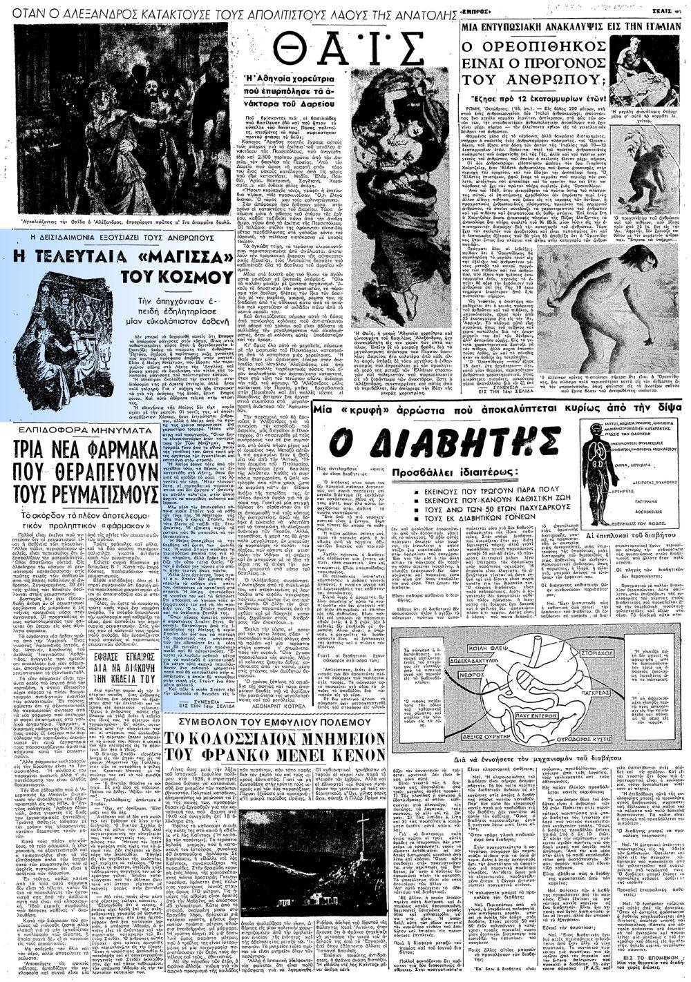 """Το άρθρο, όπως δημοσιεύθηκε στην εφημερίδα """"ΕΜΠΡΟΣ"""", στις 04/10/1958"""