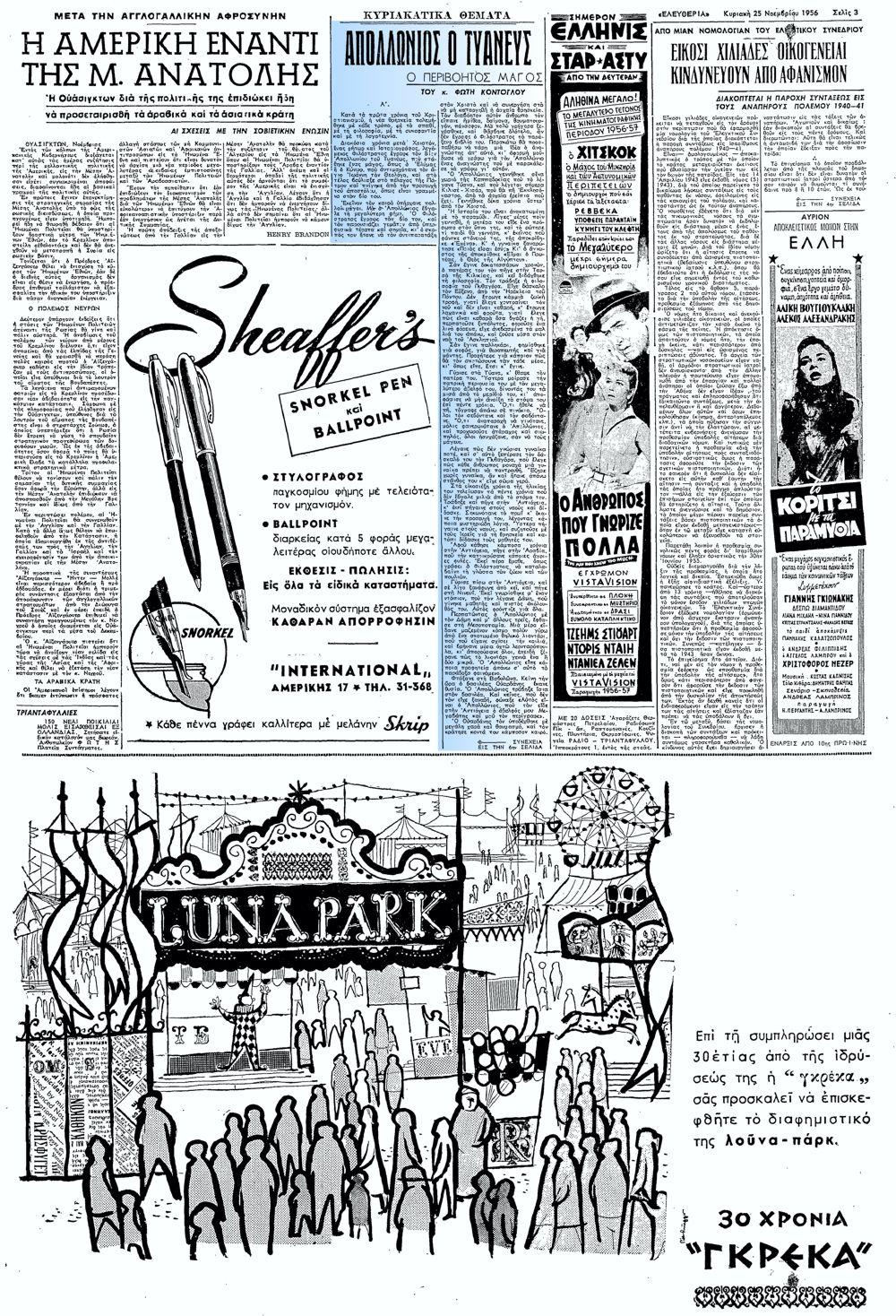"""Το άρθρο, όπως δημοσιεύθηκε στην εφημερίδα """"ΕΛΕΥΘΕΡΙΑ"""", στις 25/11/1956"""