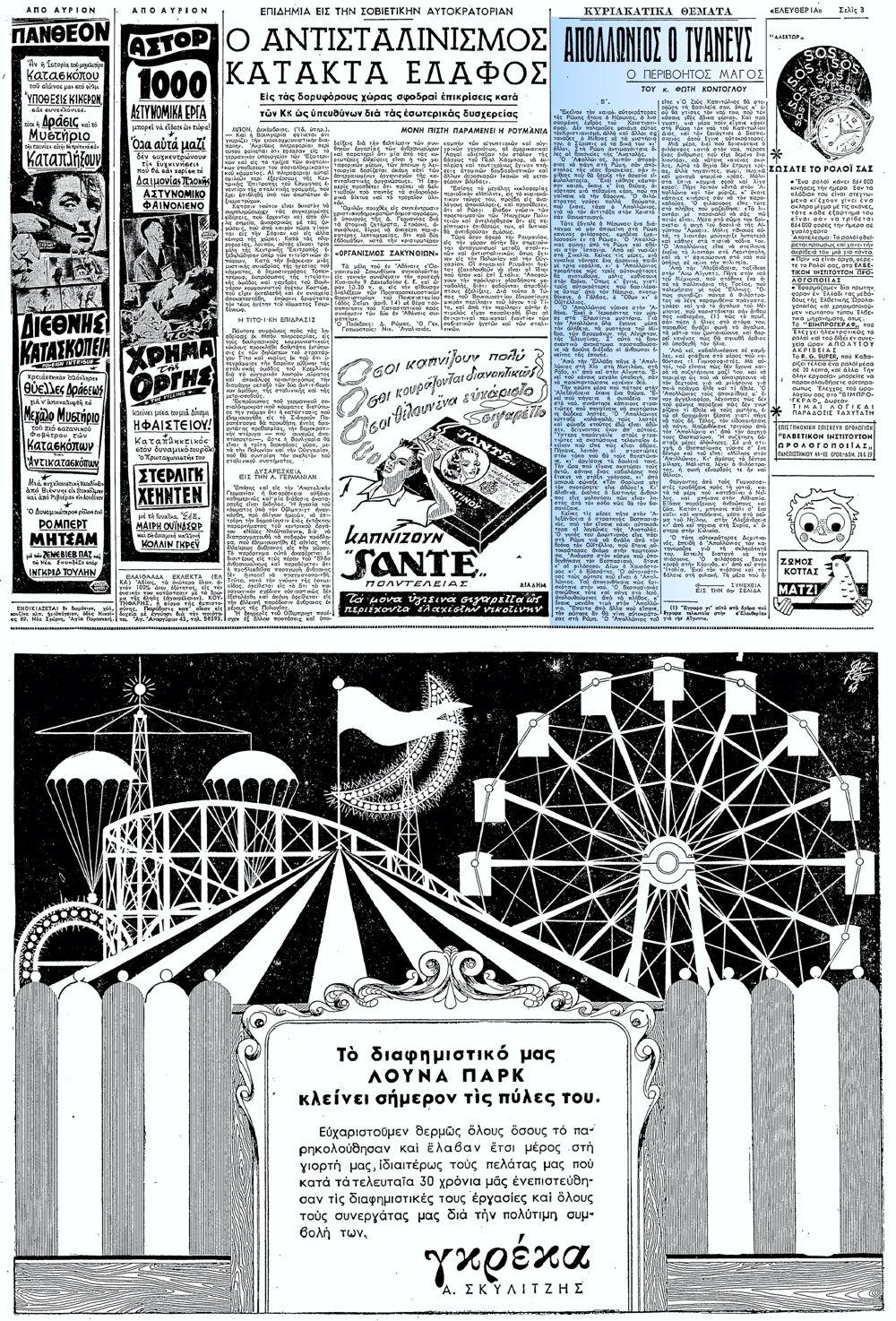 """Το άρθρο, όπως δημοσιεύθηκε στην εφημερίδα """"ΕΛΕΥΘΕΡΙΑ"""", στις 02/12/1956"""