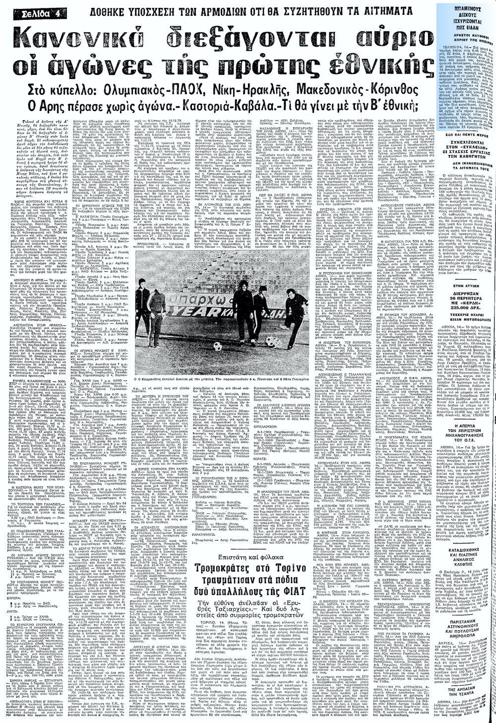 """Το άρθρο, όπως δημοσιεύθηκε στην εφημερίδα """"ΜΑΚΕΔΟΝΙΑ"""", στις 15/12/1979"""