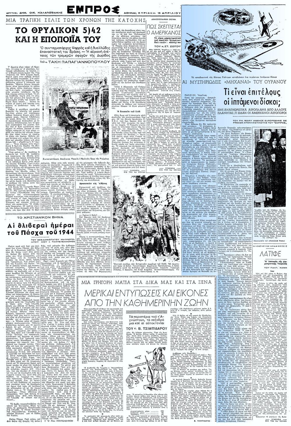 """Το άρθρο, όπως δημοσιεύθηκε στην εφημερίδα """"ΕΜΠΡΟΣ"""", στις 16/04/1950"""