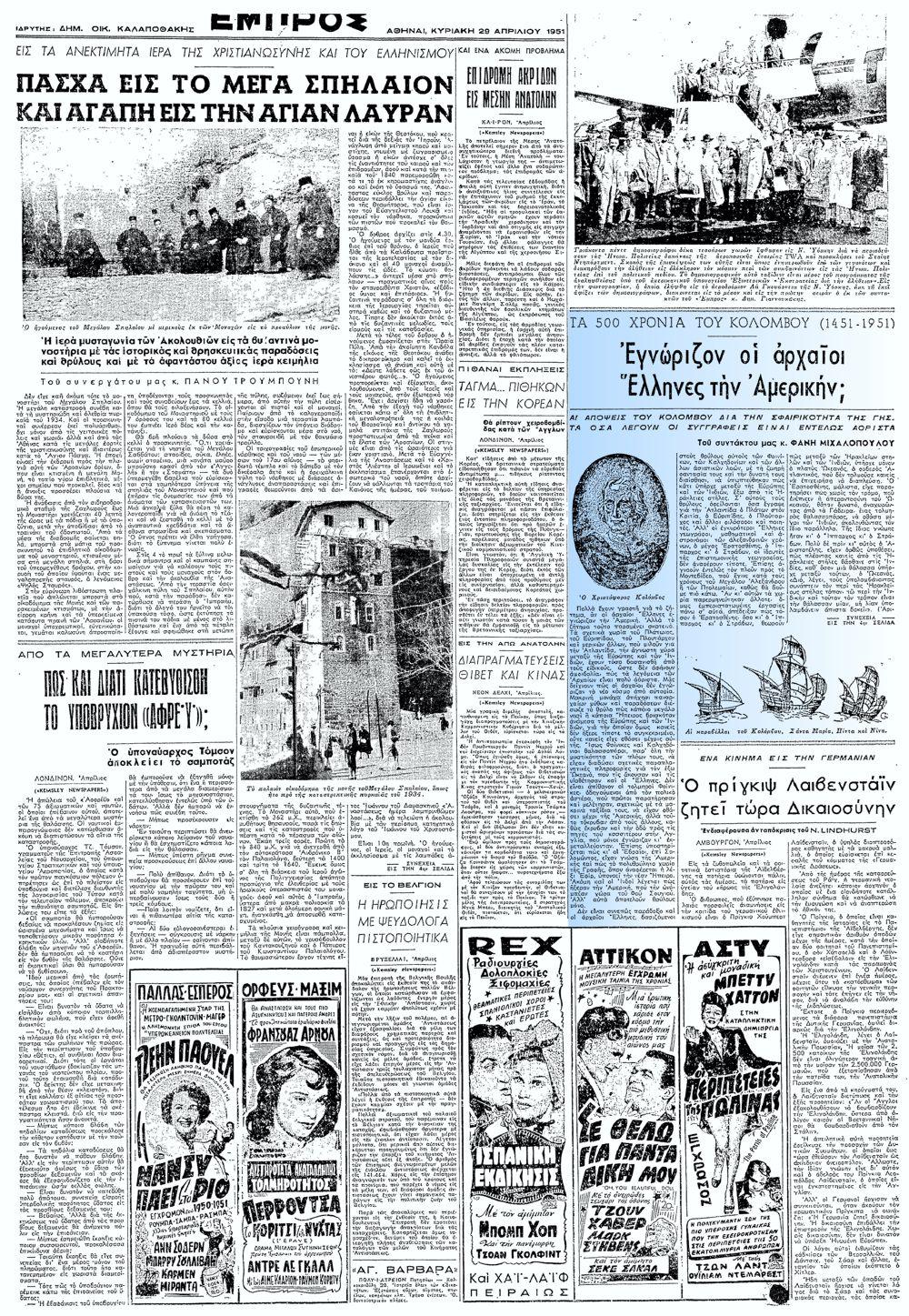 """Το άρθρο, όπως δημοσιεύθηκε στην εφημερίδα """"ΕΜΠΡΟΣ"""", στις 29/04/1951"""