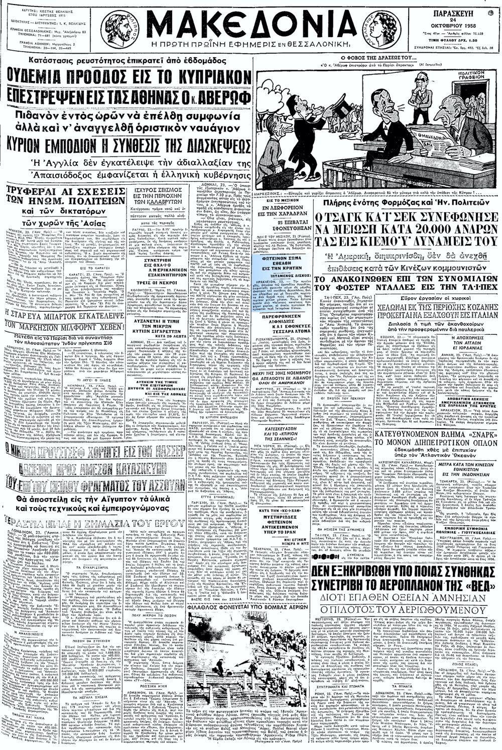 """Το άρθρο, όπως δημοσιεύθηκε στην εφημερίδα """"ΜΑΚΕΔΟΝΙΑ"""", στις 24/10/1958"""