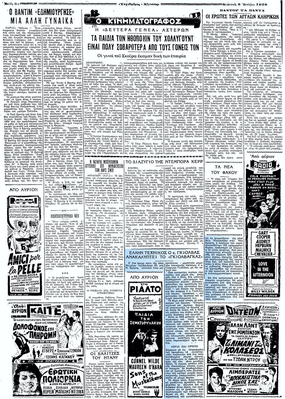 """Το άρθρο, όπως δημοσιεύθηκε στην εφημερίδα """"ΤΑΧΥΔΡΟΜΟΣ"""", στις 06/07/1958"""