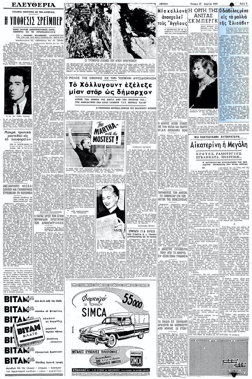 """Το άρθρο, όπως δημοσιεύθηκε στην εφημερίδα """"ΕΛΕΥΘΕΡΙΑ"""", στις 27/03/1957"""