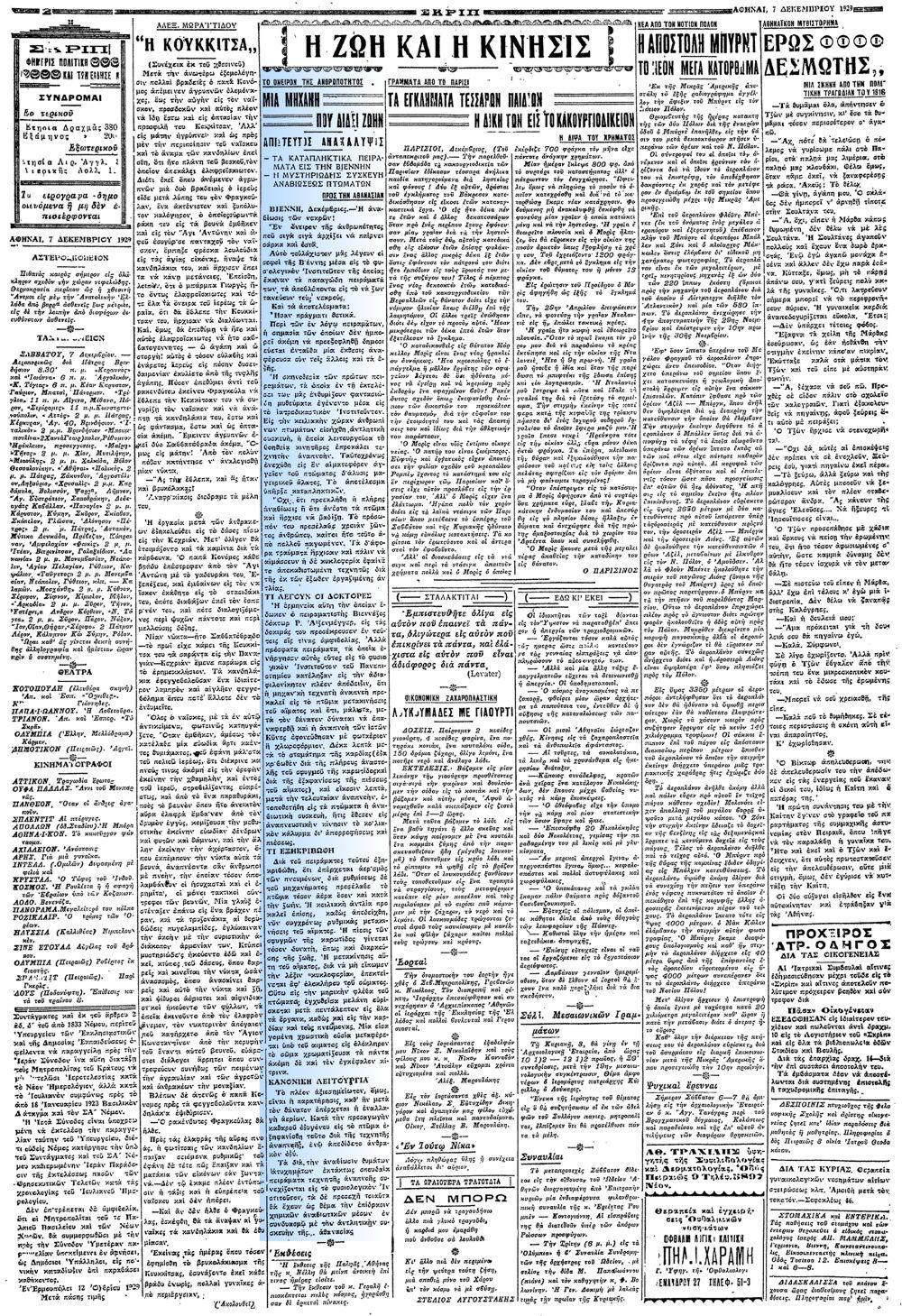 """Το άρθρο, όπως δημοσιεύθηκε στην εφημερίδα """"ΣΚΡΙΠ"""", στις 07/12/1929"""