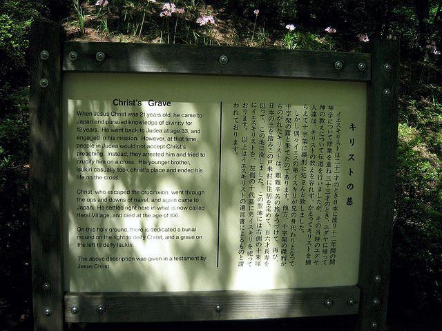 Η ιστορία του Ιησού, όπως εξιστορείται στο Shingo