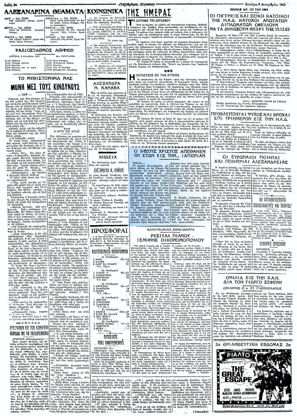 """Το άρθρο, όπως δημοσιεύθηκε στην εφημερίδα """"ΤΑΧΥΔΡΟΜΟΣ"""", στις 09/12/1963"""