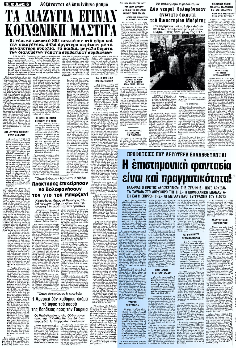 """Το άρθρο, όπως δημοσιεύθηκε στην εφημερίδα """"ΜΑΚΕΔΟΝΙΑ"""", στις 10/01/1979"""