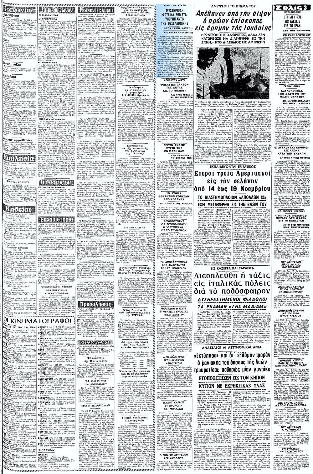 """Το άρθρο, όπως δημοσιεύθηκε στην εφημερίδα """"ΜΑΚΕΔΟΝΙΑ"""", στις 09/09/1969"""
